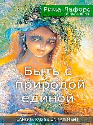 cover image of Etre uni avec la nature