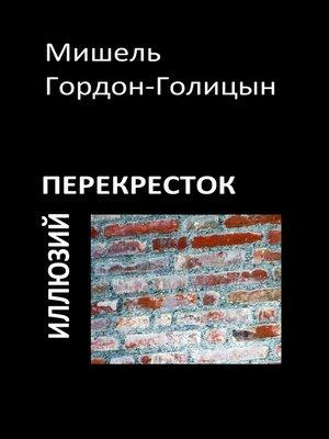 cover image of Perekrestok illjuzij