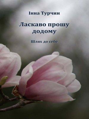 cover image of Laskavo proshu dodomu