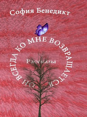 cover image of On vsegda ko mne vosvrashchajetsa