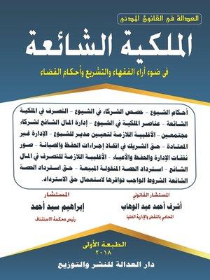 cover image of الملكية الشائعة في ضوء آراء الفقهاء والتشريع وأحكام القضاء