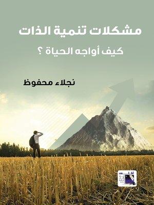 cover image of مشكلات تنمية الذات