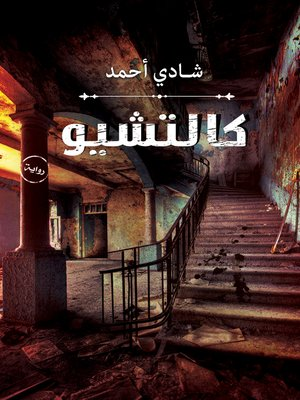 cover image of كالتشيو
