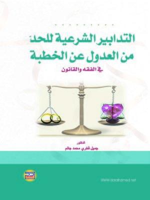 cover image of التدابير الشرعية للحد من العدول عن الخطبة في الفقه والقانون