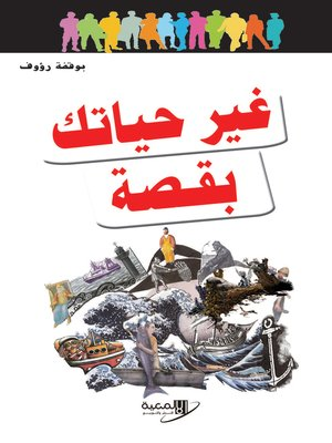 cover image of غير حياتك بقصة