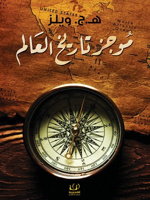 cover image of موجز تاريخ العالم