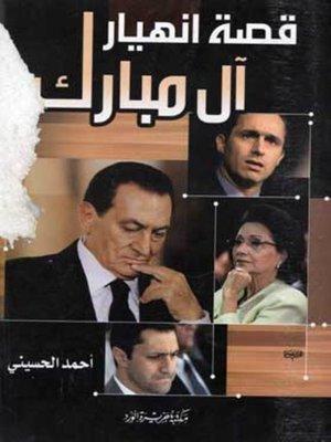 cover image of قصة انهيار آل مبارك