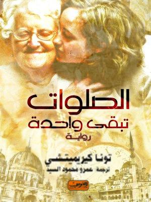 cover image of الصلوات تبقي واحدة