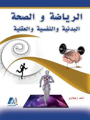 cover image of الرياضة والصحة البدنية والنفسية والعقلية