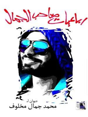 cover image of رباعيات صاحب الجمال