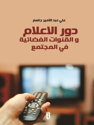 cover image of دور الإعلام والقنوات الفضائية في المجتمع
