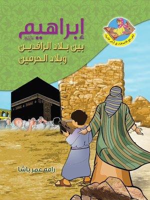 cover image of إبراهيم عليه السلام بين بلاد الرافدين وبلاد الحرمين
