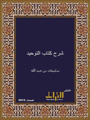 cover image of تيسير العزيز الحميد في شرح كتاب التوحيد