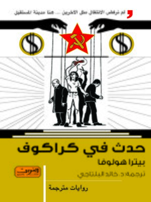 cover image of حدث في كراكوف