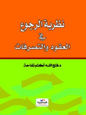 cover image of نظرية الرجوع في العقود والتصرفات في الفقه الإسلامي
