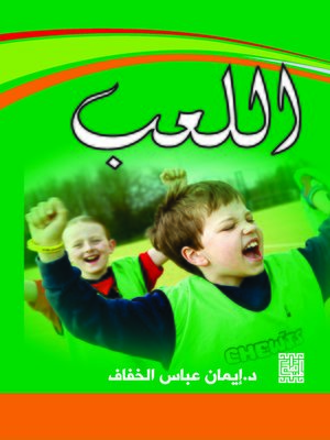 cover image of اللعب
