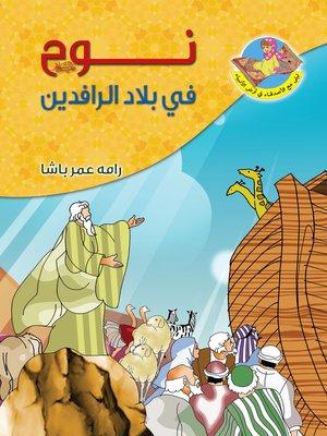 cover image of نوح عليه السلام في بلاد الرافدين