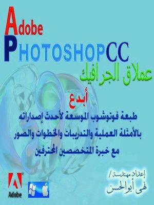 cover image of Adobe Photoshop CC : عملاق الجرافيك
