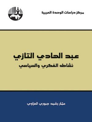 cover image of عبد الهادي التازي : نشاطه الفكري والسياسي
