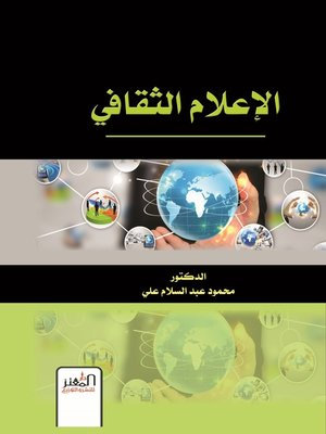 cover image of الإعلام الثقافي