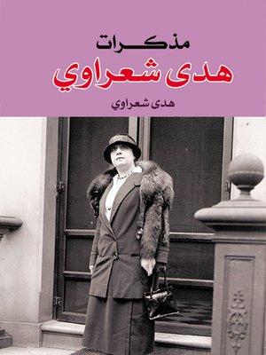 cover image of مذكرات هدى شعراوي