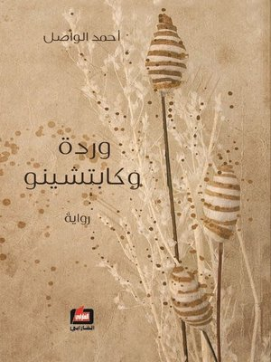 cover image of وردة و كابتشينو