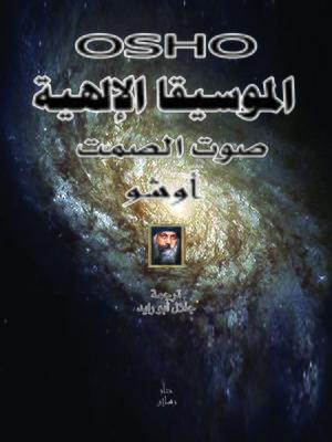 cover image of كتاب الموسيقا الإلهية : صوت الصمت