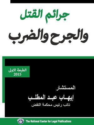 cover image of جرائم القتل و الجرح و الضرب