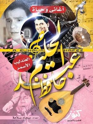 cover image of عبد الحليم حافظ: العندليب الاسمر