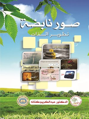 cover image of صور نابضة : تطوير الذات