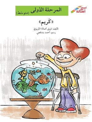 cover image of كريم