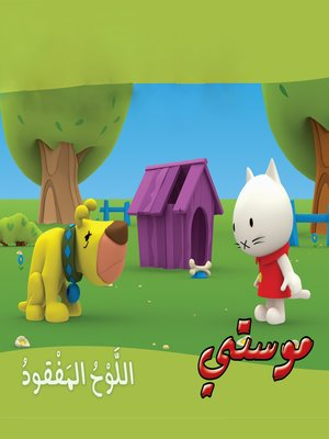 cover image of موستي