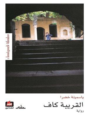 cover image of القريبة كاف : رواية