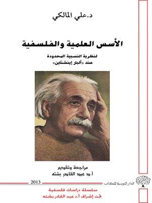 cover image of الأسس العلمية والفلسفية لنظرية النسبية المحدودة