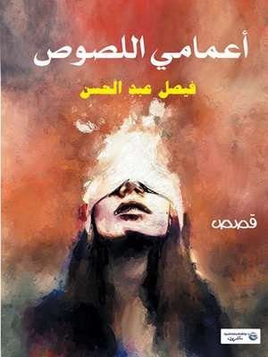 cover image of أعمامي اللصوص