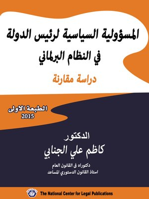 cover image of المسؤولية السياسية لرئيس الدولة في النظام البرلماني : دراسة مقارنة
