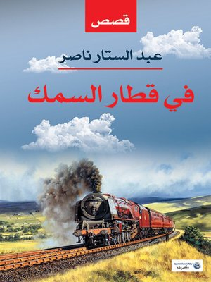 cover image of في قطار السمك