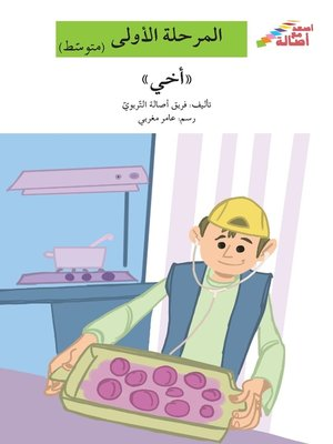 cover image of أخي