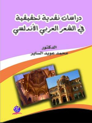 cover image of دراسات نقدية تحقيقية في الشعر العربي و الأندلسي
