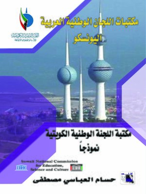 cover image of مكتبات اللجان الوطنية العربية اليونسيكو