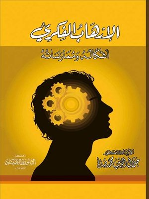 cover image of الإرهاب الفكري : أشكاله وممارساته