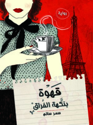 cover image of قهوة بنكهة الفراق