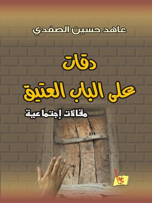 cover image of دقات على الباب العتيق