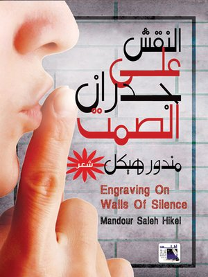cover image of النقش على جدران الصمت (Engraving on Walls of Silence)