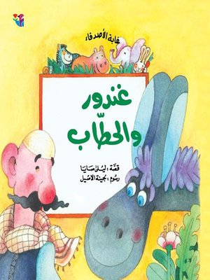 cover image of غندور والحطاب