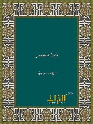 cover image of نبذة العصر في انقضاء دولة بني نصر، وهو، كتاب آخر أيام غرناطة