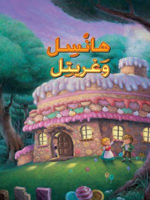 cover image of هانسل وغريتل