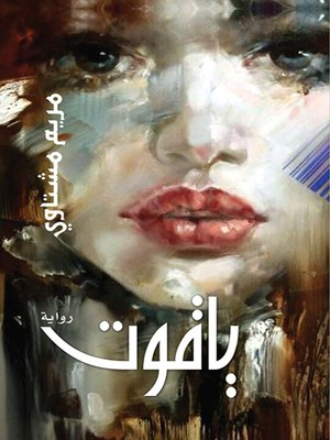 cover image of ياقوت