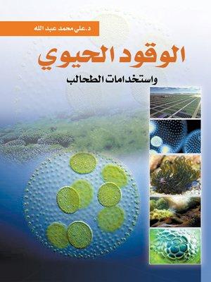 cover image of الوقود الحيوي.. واستخدامات الطحالب