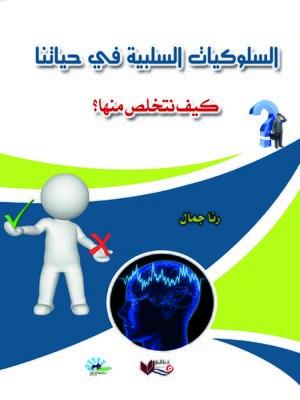 cover image of السلوكيات السلبية في حياتنا